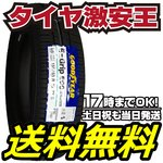 155/65R13 新品サマータイヤ GOODYEAR EfficientGrip ECO EG01 155/65/13