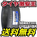 215/45R18 新品サマータイヤ GOODYEAR EAGLE LS EXE 215/45/18