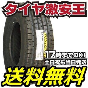 注目のブランド 新品サマータイヤ 265/70R16 CONSTANCY LY788 265/70R16 CONSTANCY LY788 265/70-16インチ 1本価格, アワグン:a83a348a --- abizad.eu.org