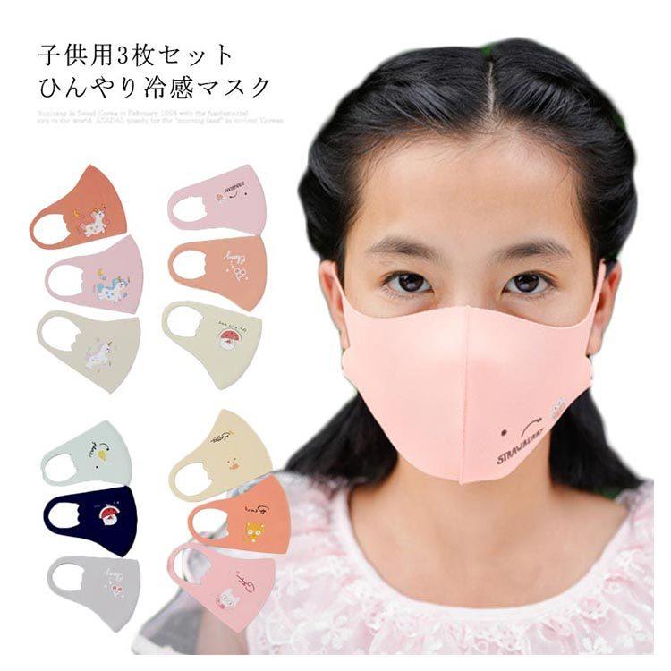 ひんやり 冷 感 マスク
