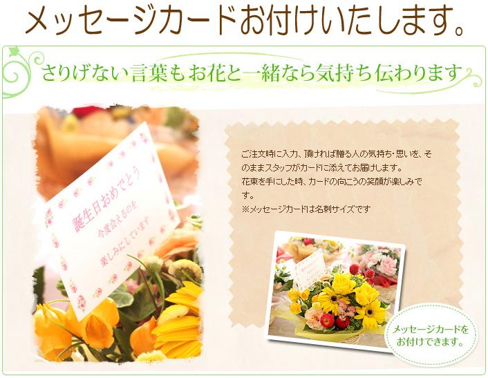 花のプレゼントにメッセージカードをお付けします