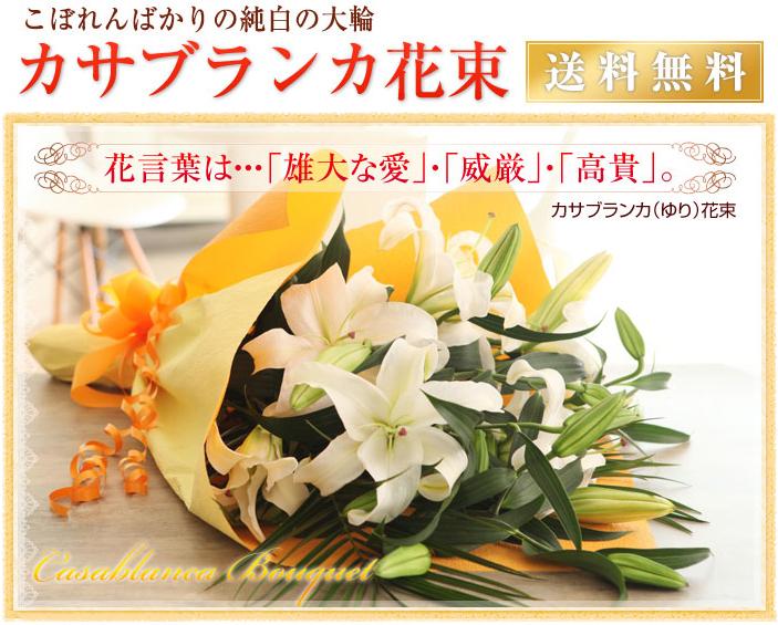 カサブランカの花を贈る