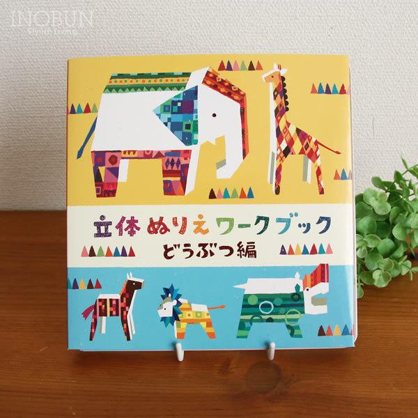3-D著色練習冊動物動畫繪本