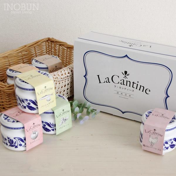 ラ・カンティーヌ LaCantine 詰め合せ