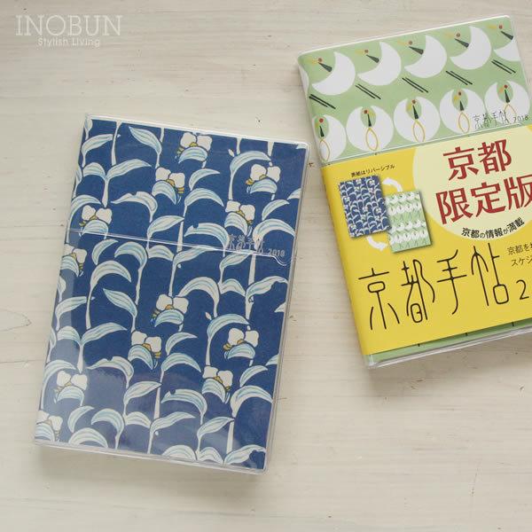 2018年 スケジュール帳 京都手帖 【京都限定版】 ウィークリー