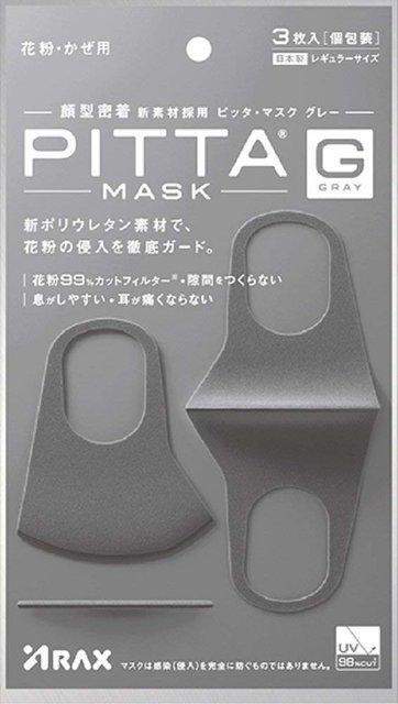 ピッタマスク 効果的な使い方