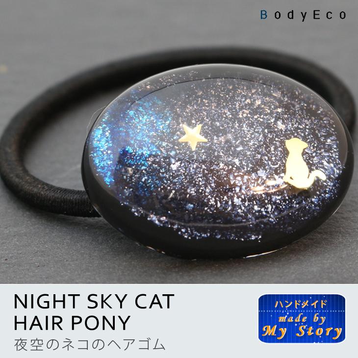【ヘアゴムハンドメイド手作り】夜空の猫ネコヘアゴム