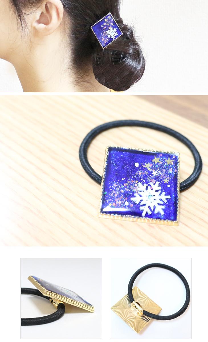 ハンドメイド ヘアゴム 手作り 雪の夜のヘアゴム ヘアゴム ラメ ブルー 青 宇宙塗り 白 ホワイト 雪 結晶 星 完成品 レジン ヘアアクセサリー かわいい 限定 アクセサリー
