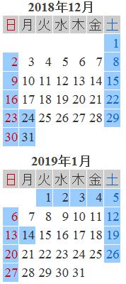 カレンダー20181112><br> <p style=