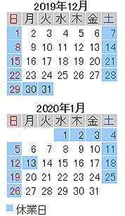 カレンダー20191201
