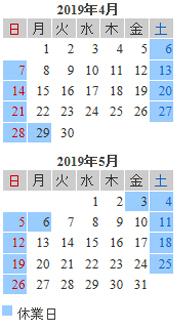 カレンダー20190405