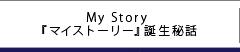 mystory誕生秘話