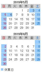 カレンダー20190506