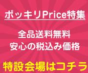 ポッキリPrice特集