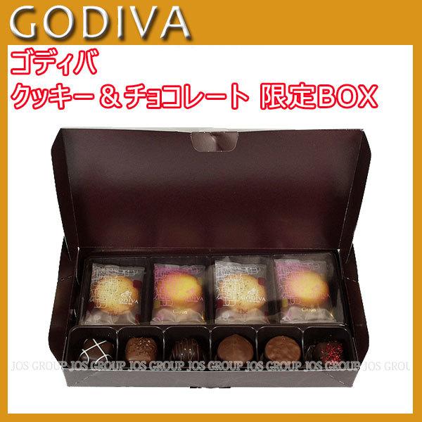 godiva クッキー チョコレート 限定ボックスで探した商品一覧