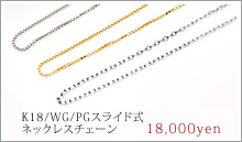 K18/WG/PGスライド式ネックレスチェーン