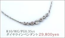 K10/WG/PG0.35ctダイヤラインペンダント