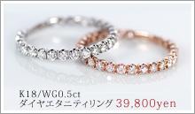 K18/WG0.5ctダイヤエタニティリング