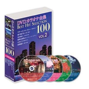 日本に DVDカラオケ全集 Best Hit Selection 100 VOL.2 DKLK-1002, ファーストコレクション工房 8cc62765