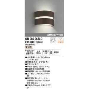 正規代理店 オーデリック(ODELIC) [OB080967LC] LEDブラケット, きものみらい 1be15a22