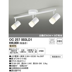【サイズ交換OK】 オーデリック(ODELIC) [OC257003LD1] LEDシャンデリア【送料無料】 オーデリック(ODELIC) [OC257003LD1] [OC257003LD1] LEDシャンデリア, 藤沢町:fcb76a65 --- eva-dent.ru