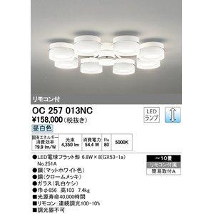 大割引 オーデリック(ODELIC) [OC257013NC] LEDシャンデリア【送料無料】, 家庭の達人 c10bc140
