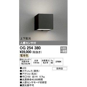 柔らかい オーデリック(ODELIC) [OG254380] LEDポーチライト【送料無料】 オーデリック(ODELIC) [OG254380] [OG254380] LEDポーチライト, オオゴマチ:3dcfbdec --- blog.buypower.ng