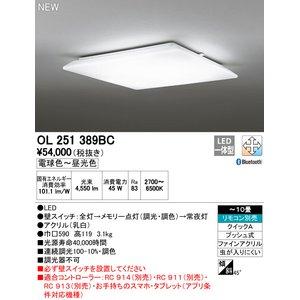 美品  オーデリック(ODELIC) [OL251389BC] LEDシーリングライト【送料無料】, 松野町 19f08a68