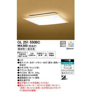 最大の割引 オーデリック(ODELIC) [OL251550BC] LED和風シーリングライト【送料無料】 オーデリック(ODELIC) [OL251550BC] [OL251550BC] LED和風シーリングライト, 大野城市:f3ac05b7 --- vouchercar.com