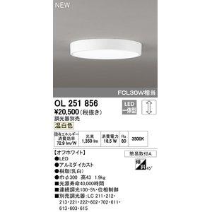 激安 オーデリック(ODELIC) [OL251856] LEDシーリング【送料無料】, 流行グッズのコレキテル c9e59afe
