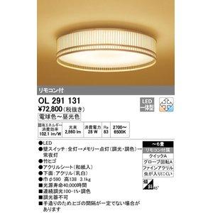 【おすすめ】 オーデリック(ODELIC) [OL291131] LED和風シーリングライト【送料無料】 オーデリック(ODELIC) [OL291131] [OL291131] LED和風シーリングライト, マルカワ:5eb0243f --- 5613dcaibao.eu.org