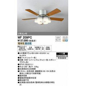 春のコレクション オーデリック(ODELIC) [WF209PC] [WF209PC] LEDシーリングファン【送料無料】 オーデリック(ODELIC) [WF209PC] LEDシーリングファン, G-QUEEN:34f14042 --- parker.com.vn