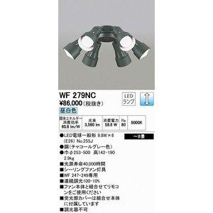 今季ブランド オーデリック(ODELIC) [WF279NC] LEDシーリングファン専用シャンデリア【送料無料】, ベビーワールド a06f6a62