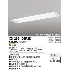 値引 オーデリック(ODELIC) [XD266102P2D] LEDベースライト【送料無料】, 落合町 cfaa76d9