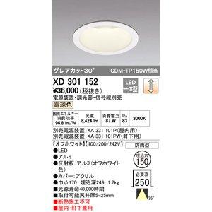 無料発送 オーデリック(ODELIC) [XD301152] LEDダウンライト【送料無料】 オーデリック(ODELIC) [XD301152] LEDダウンライト, プレミアワインセラー:564c6fd7 --- abizad.eu.org
