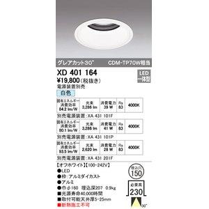 【保証書付】 オーデリック(ODELIC) [XD401164] [XD401164] LEDダウンライト【送料無料】 オーデリック(ODELIC) [XD401164] LEDダウンライト, トヨタチョウ:140565b2 --- cartblinds.com