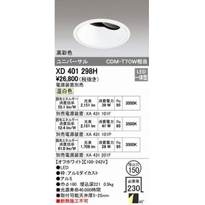 ウイスキー専門店 蔵人クロード オーデリック(ODELIC) [XD401298H] LEDダウンライト【送料無料】 オーデリック(ODELIC) [XD401298H] LEDダウンライト, ニシカモグン:54048c99 --- abizad.eu.org