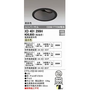 全品送料0円 オーデリック(ODELIC) [XD401299H] LEDダウンライト【送料無料】 オーデリック(ODELIC) [XD401299H] LEDダウンライト, 可愛い腕時計&コスメ通販GIRAFF:e5790eb4 --- badunicorn.de