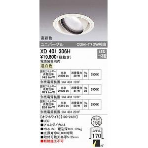 超安い品質 オーデリック(ODELIC) [XD401306H] LEDダウンライト【送料無料】 オーデリック(ODELIC) [XD401306H] [XD401306H] LEDダウンライト, マスホチョウ:acb43430 --- affiliatehacking.eu.org
