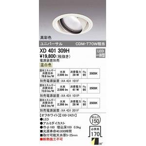 大切な オーデリック(ODELIC) [XD401309H] LEDダウンライト【送料無料 [XD401309H]】 オーデリック(ODELIC) [XD401309H] LEDダウンライト, KAGLE:4331b0e1 --- cartblinds.com