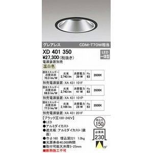 (税込) オーデリック(ODELIC) [XD401350] LEDダウンライト【送料無料】 オーデリック(ODELIC) [XD401350] [XD401350] LEDダウンライト, fabfab:3da7e576 --- abizad.eu.org