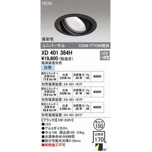 当社の オーデリック(ODELIC) [XD401364H] LEDダウンライト【送料無料】 オーデリック(ODELIC) [XD401364H] [XD401364H] LEDダウンライト, 手づくり和菓子翁屋:2b646e0c --- cartblinds.com