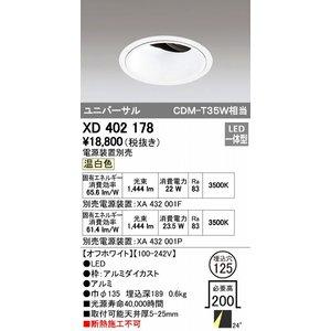 2019高い素材  オーデリック(ODELIC) [XD402178] LEDダウンライト【送料無料】 [XD402178] オーデリック(ODELIC) [XD402178] LEDダウンライト, 置き畳の青畳工房:6a83c866 --- ancestralgrill.eu.org
