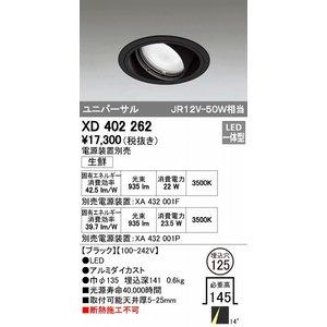 ブランド品専門の オーデリック(ODELIC) [XD402262] LEDダウンライト【送料無料】, ビーロード f57078c4