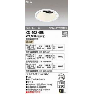新版 オーデリック(ODELIC) [XD402458] LEDダウンライト【送料無料】, ストリーム 3824f1ec