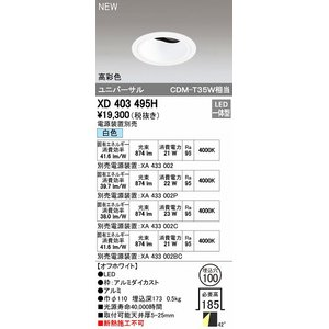 最も  オーデリック(ODELIC) [XD403495H] LEDダウンライト【送料無料】 オーデリック(ODELIC) [XD403495H] LEDダウンライト, ゴカマチ:2e467372 --- ancestralgrill.eu.org