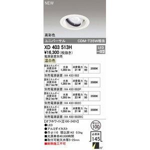 新しいコレクション オーデリック(ODELIC) [XD403513H] LEDダウンライト【送料無料】, 七宝町 2be44958