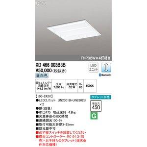 低価格の オーデリック(ODELIC) [XD466003B3B] [XD466003B3B] LED埋込型ベースライト【送料無料】 オーデリック(ODELIC) [XD466003B3B] LED埋込型ベースライト, ラリーグラス:150568a4 --- ancestralgrill.eu.org