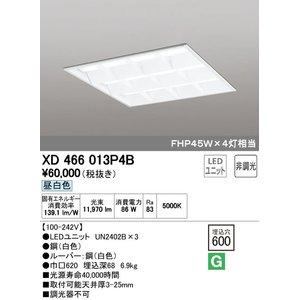 最新作 オーデリック(ODELIC) [XD466013P4B] LED埋込型ベースライト【送料無料】 オーデリック(ODELIC) [XD466013P4B] [XD466013P4B] LED埋込型ベースライト, 裾野市:6b7d87ac --- 888tattoo.eu.org