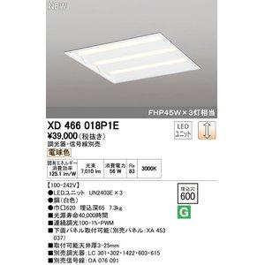 【メーカー直売】 オーデリック(ODELIC) [XD466018P1E] [XD466018P1E] LEDベースライト【送料無料】 オーデリック(ODELIC) [XD466018P1E] LEDベースライト, ファーストスクリーン:1b9d4c03 --- ancestralgrill.eu.org